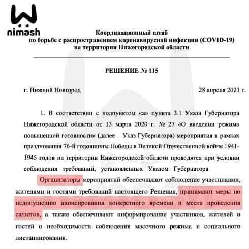 Нижегородские власти засекретили место проведения салюта на 9 мая - фото 1