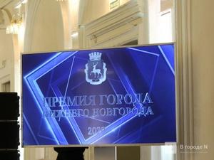 Четверо лауреатов премии Нижнего Новгорода отдадут средства на благотворительность