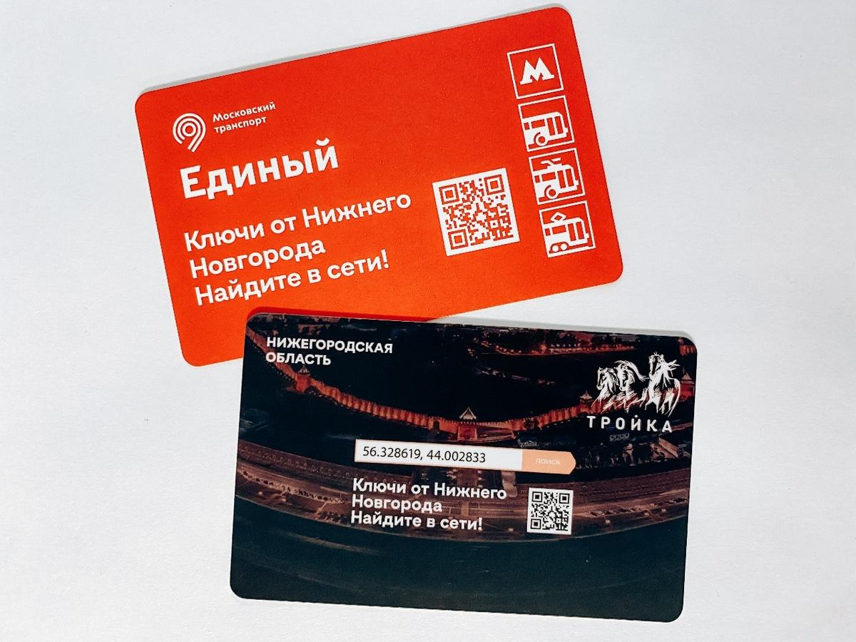 Проезд в нижегородском транспорте можно будет оплатить картой «Тройка» - фото 1