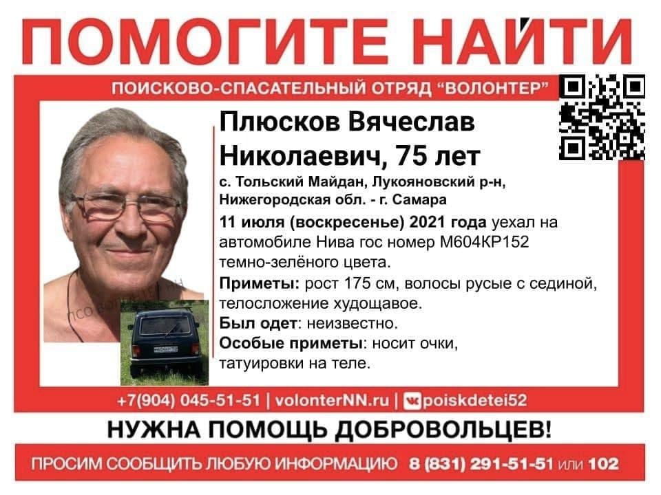 Нижегородский пенсионер поехал к возлюбленной в Курск и пропал - фото 1