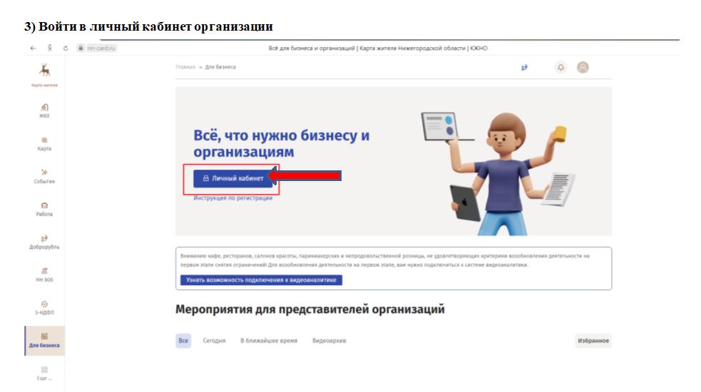 Инструкция по заполнению отчета о сотрудниках на «удаленке» разработана для нижегородских работодателей - фото 4