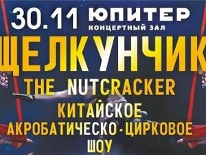 В Нижнем Новгороде покажут китайское цирковое балетно-акробатическое шоу «Щелкунчик»