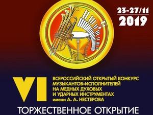 В Нижегородской государственной консерватории пройдет VI Всероссийский открытый музыкальный конкурс имени А. А. Нестерова