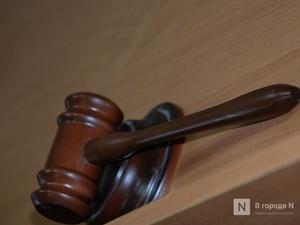 Четыре года колонии получил нижегородский предприниматель за мошенничество с чужим имуществом