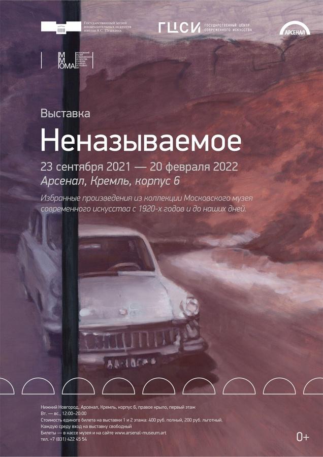 Куда сходить в Нижнем Новгороде в выходные - фото 5