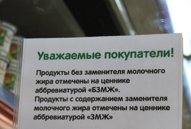 Новые правила для молока: что изменилось на полках нижегородских магазинов с 1 июля - фото 18