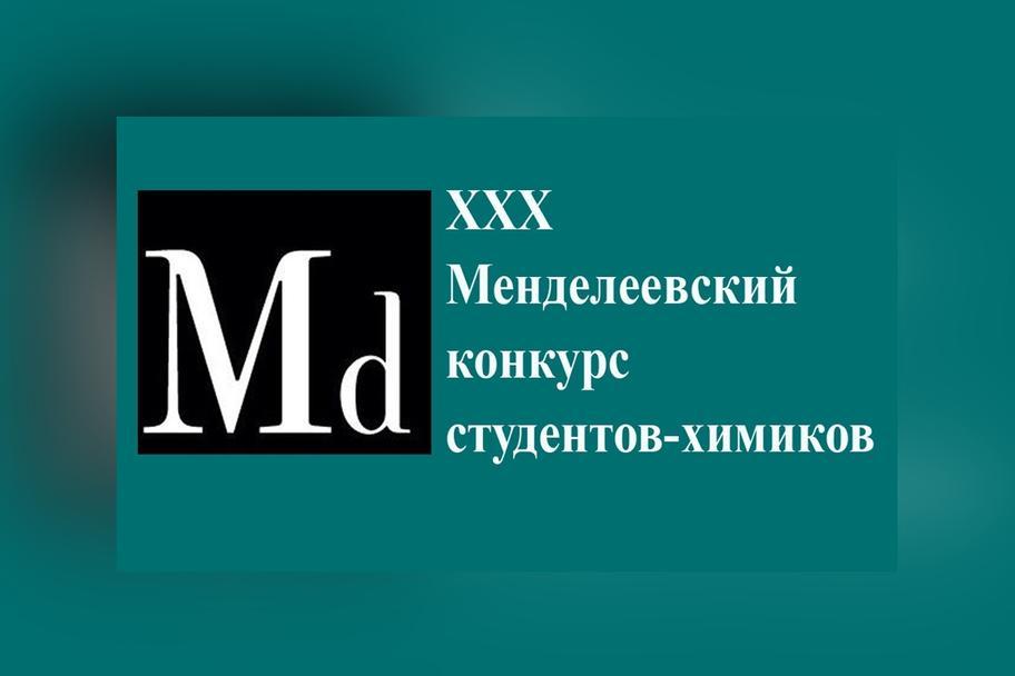 Студент политеха — победитель Менделеевского конкурса студентов-химиков