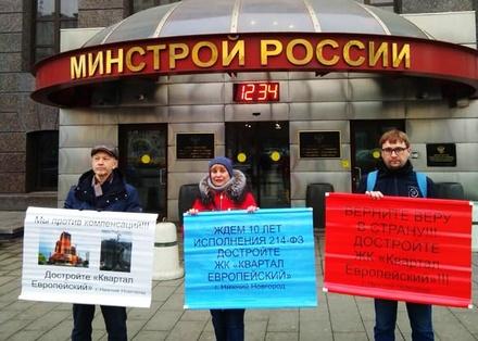 Нижегородские дольщики провели пикет в Москве у Минстроя