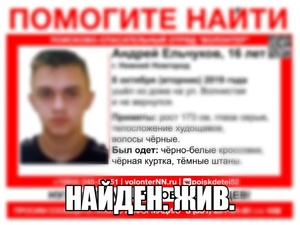Пропавшего в Московском районе подростка нашли спустя шесть дней