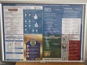 ГЖИ рекомендовала нижегородским ДУКам каждый час дезинфицировать кнопки лифтов и дверные ручки